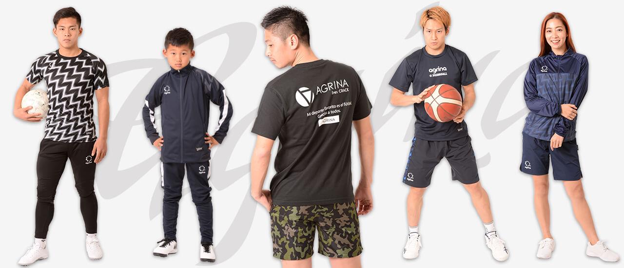 スポーツウェア アグリナ 2020春夏コレクション